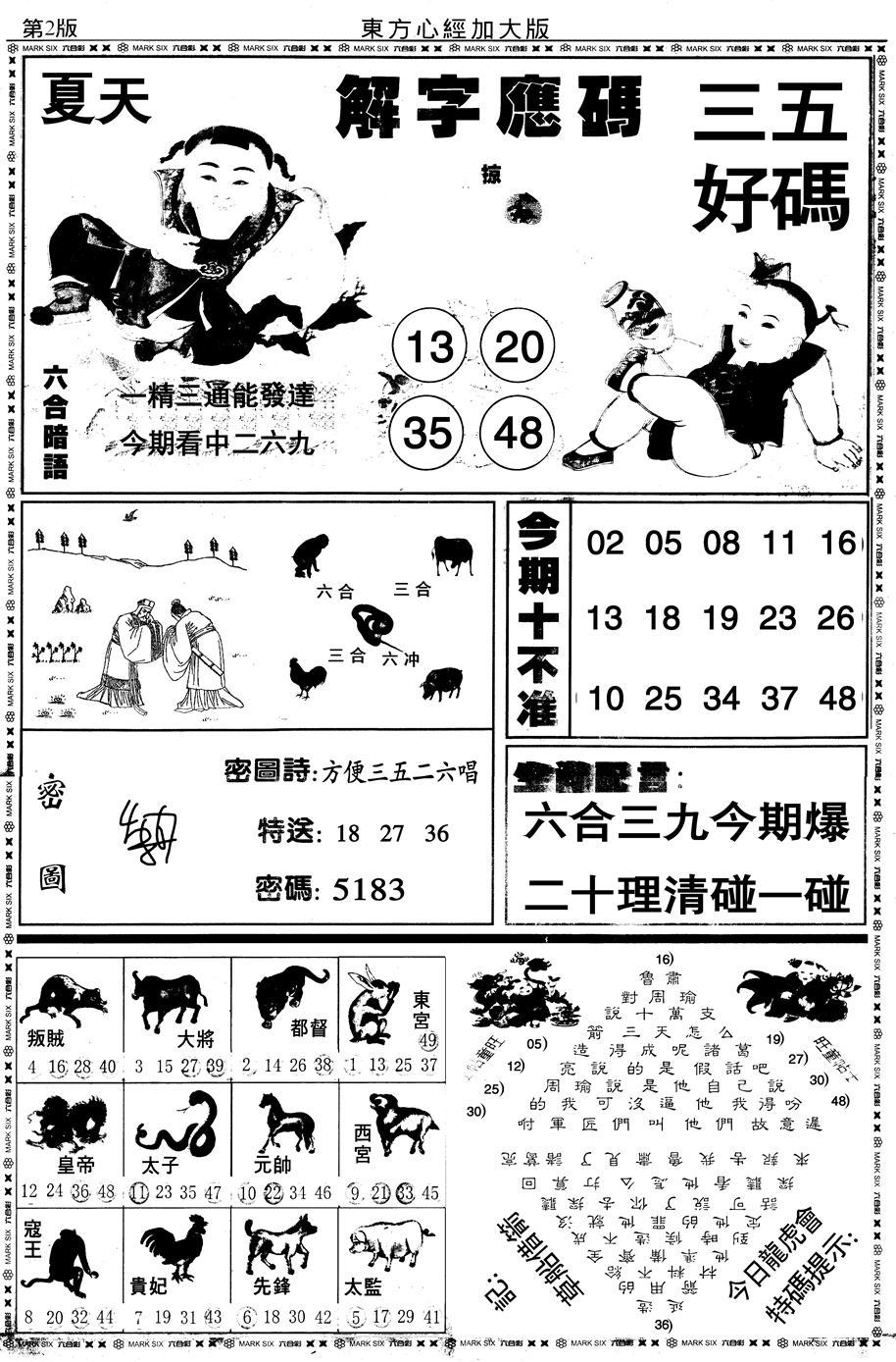 057期大东方心经B(黑白)
