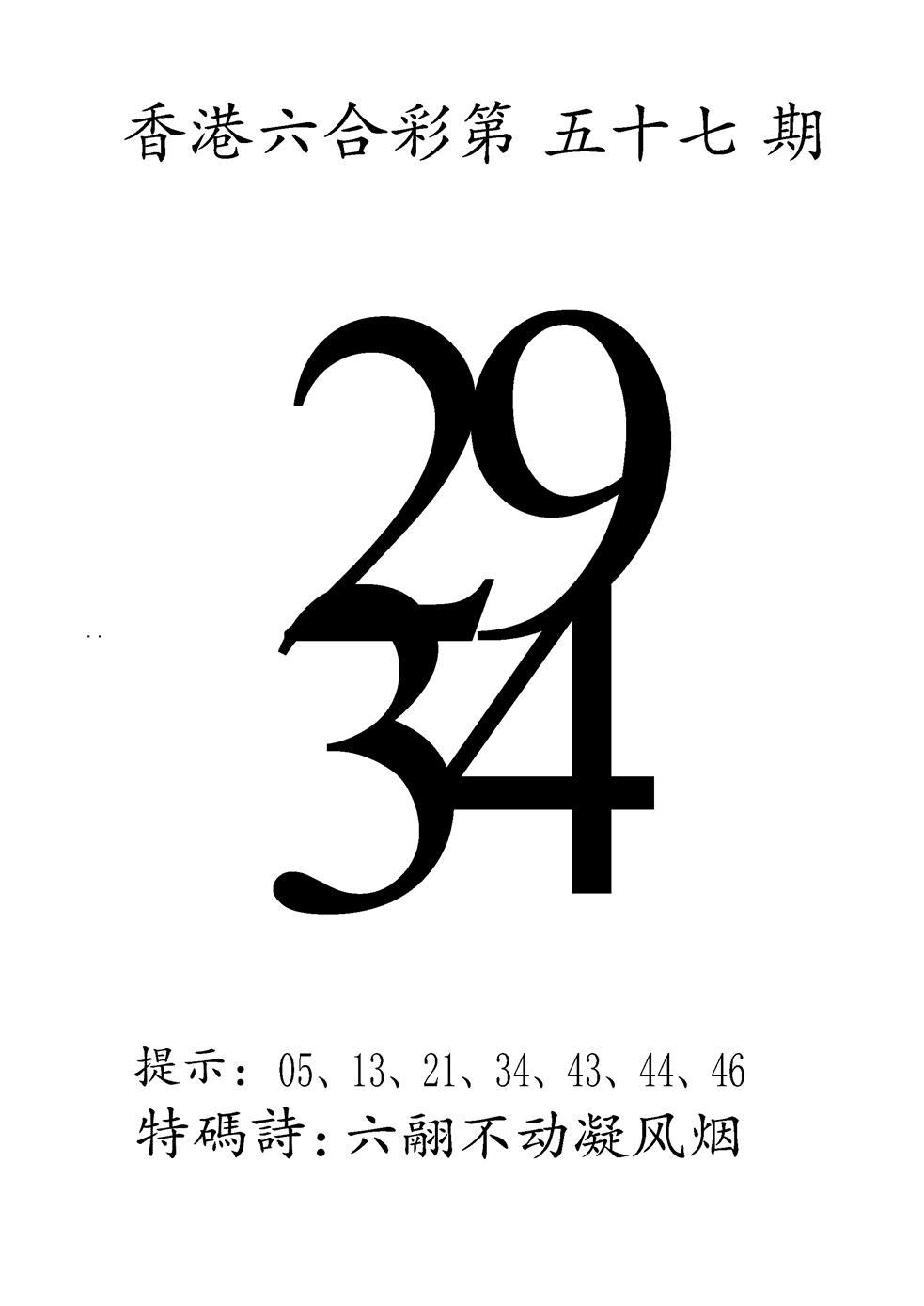 057期澳门三合王B(黑白)