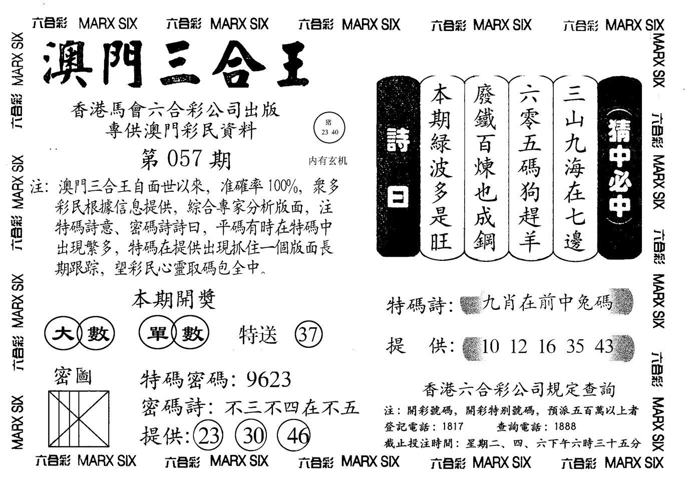 057期另澳门三合王A(黑白)
