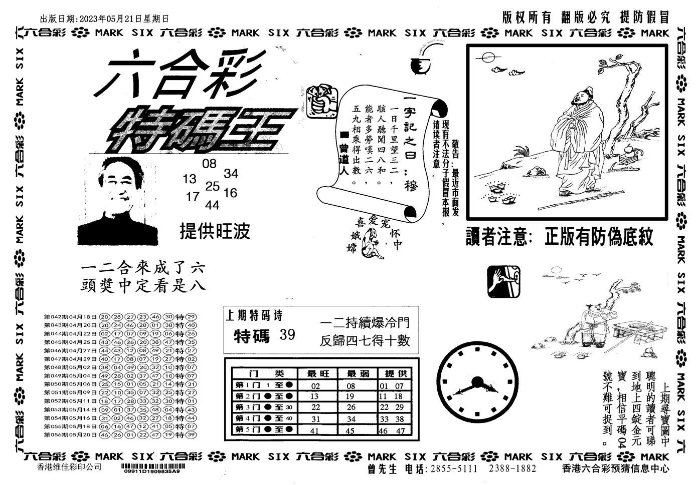 057期新特码王(黑白)