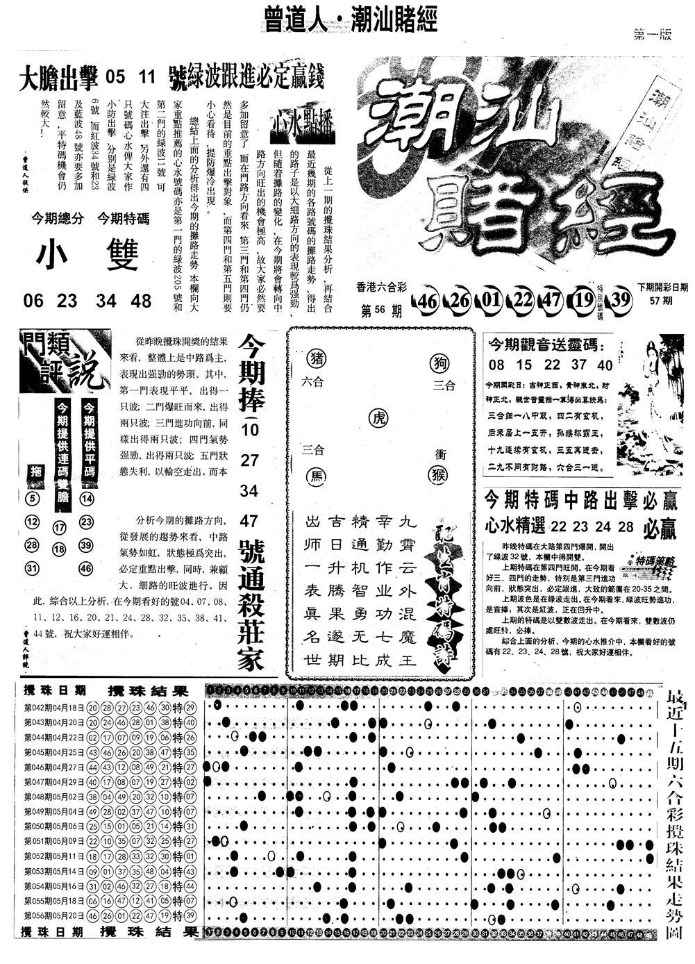 057期另版潮汕赌经A(黑白)