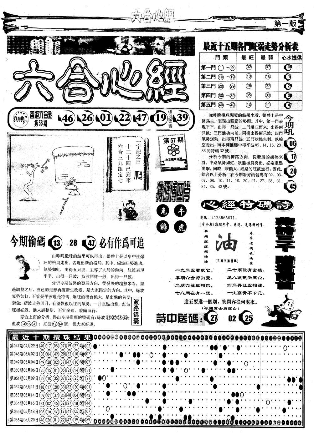 057期另版六合心经A(黑白)