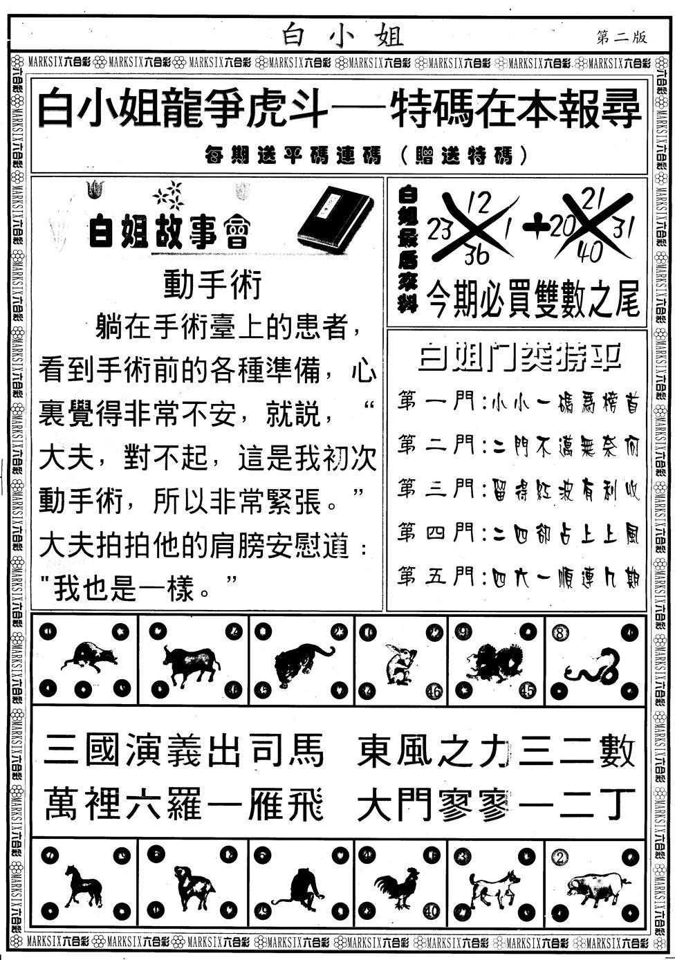 057期另版白小姐龙虎斗B(黑白)