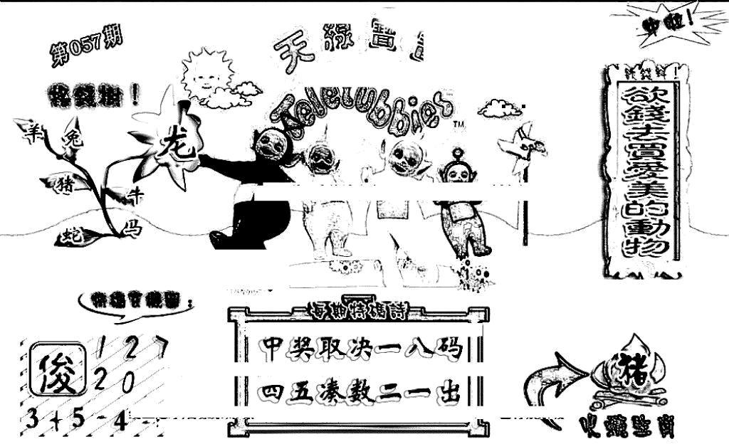 057期天线宝宝(早图)(黑白)