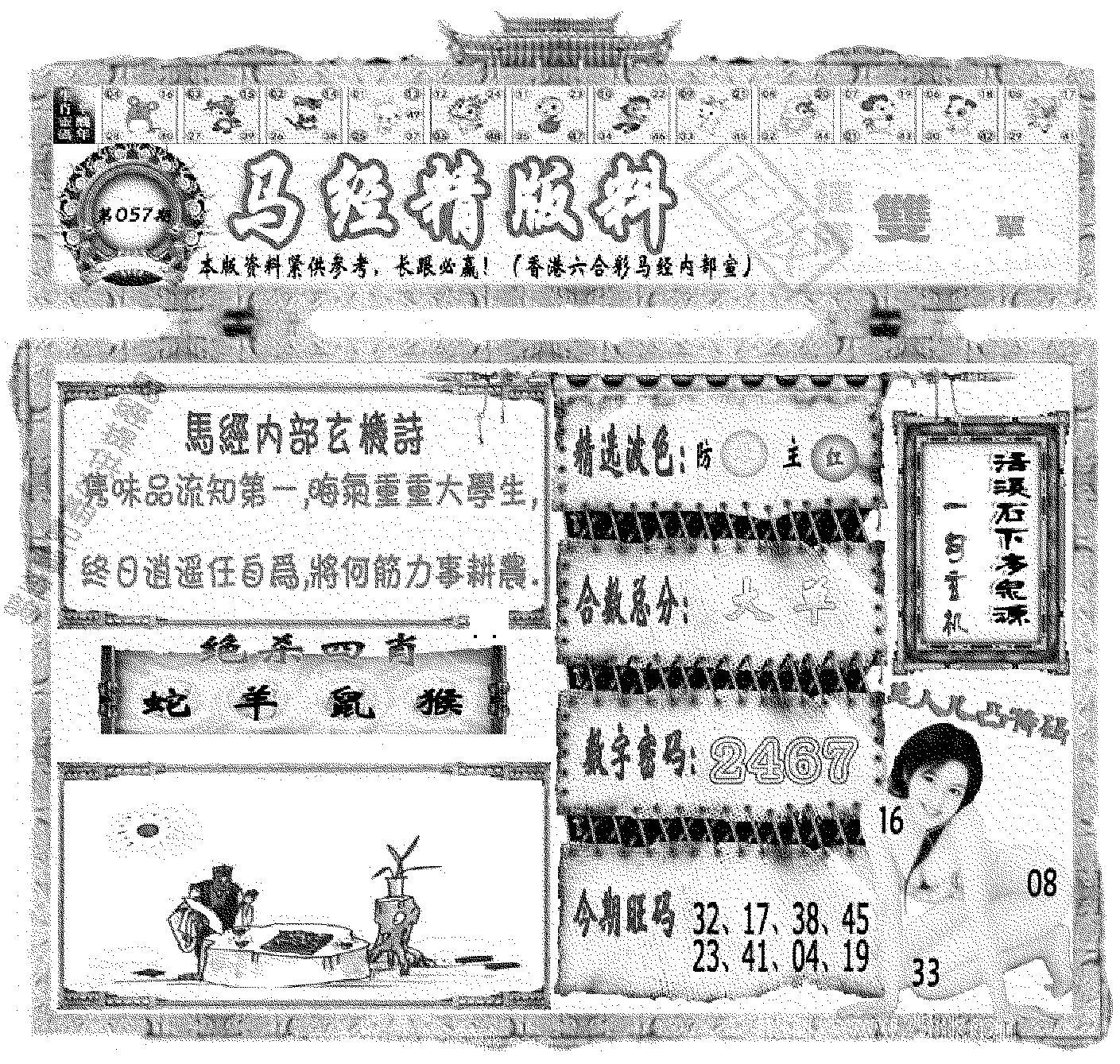 057期马经精版料(黑白)
