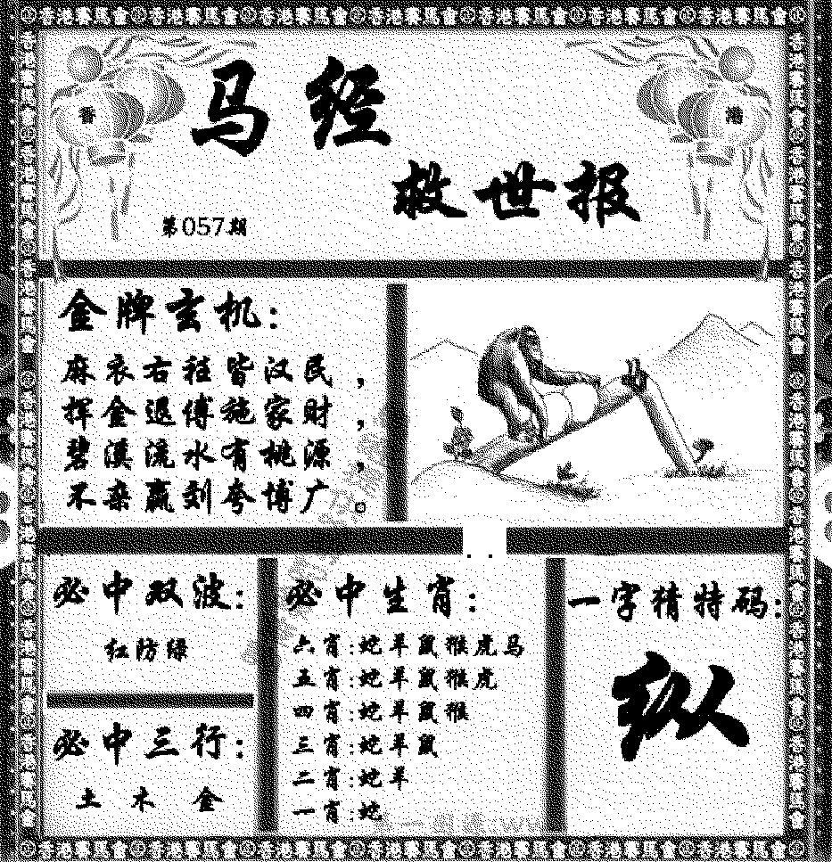 057期马经救世报(黑白)