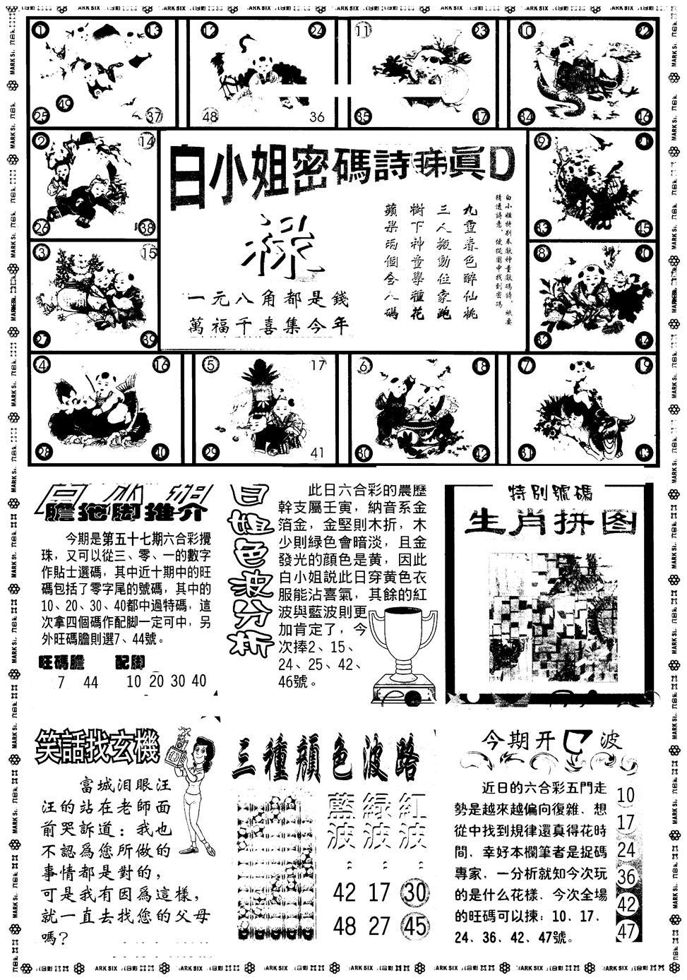 057期另版白小姐祺袍B(黑白)