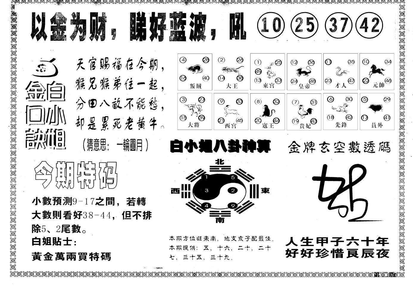 057期另版白姐内幕B(黑白)