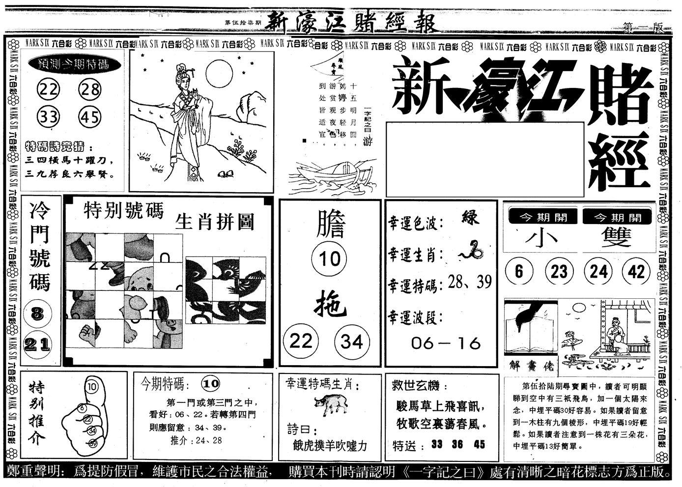 057期另版新濠江赌经A(黑白)