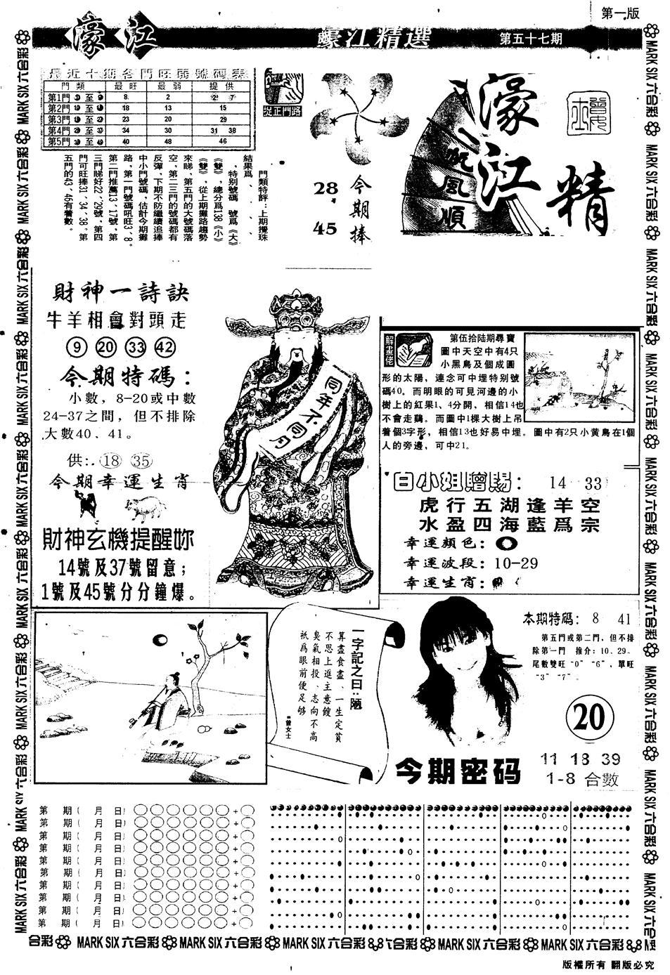 057期另版濠江精选A(黑白)