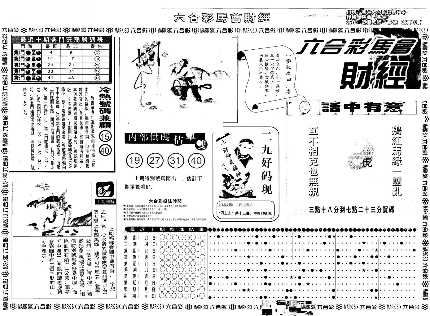 057期另版马会财经A(黑白)