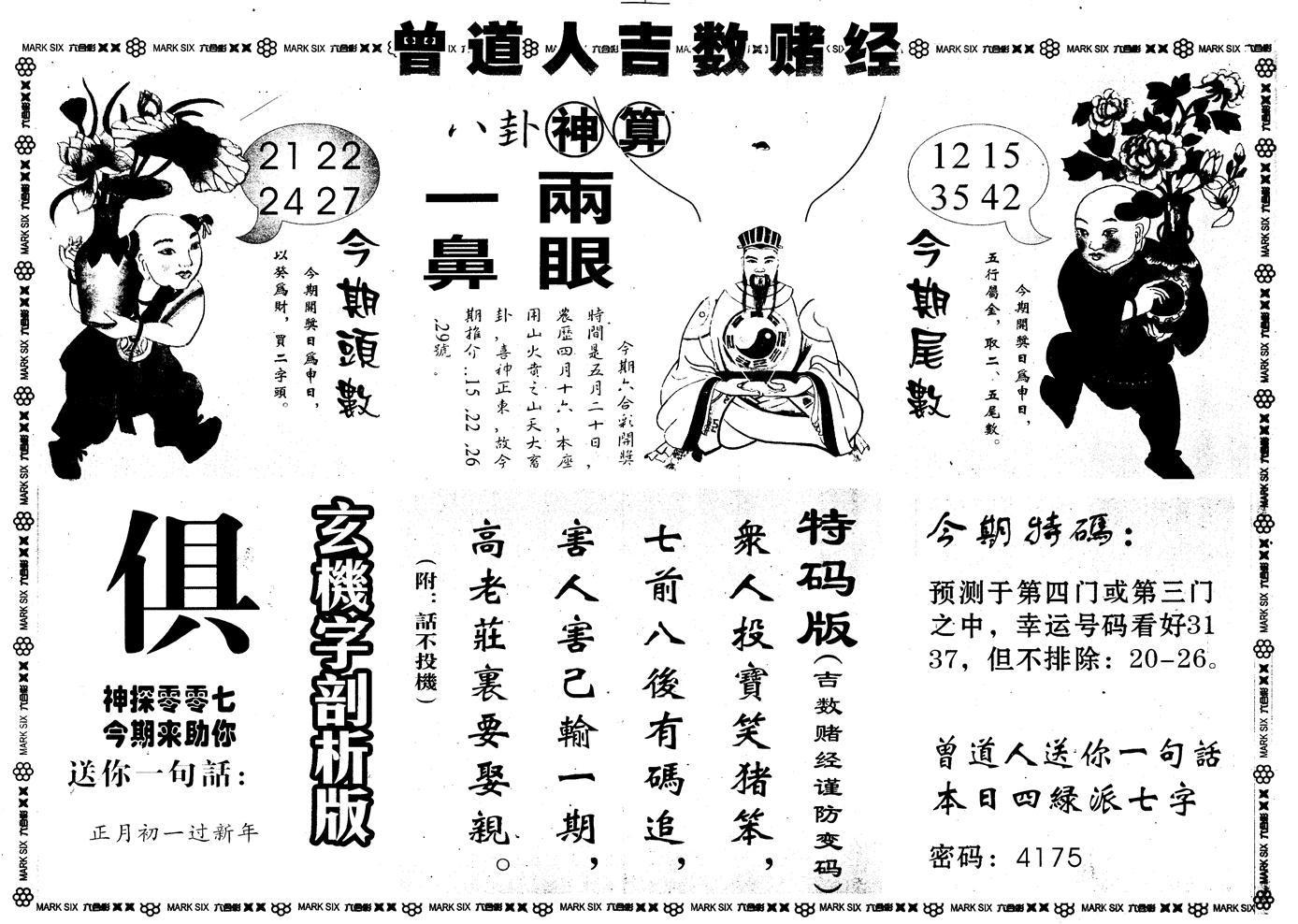 057期另版吉数赌经B(黑白)