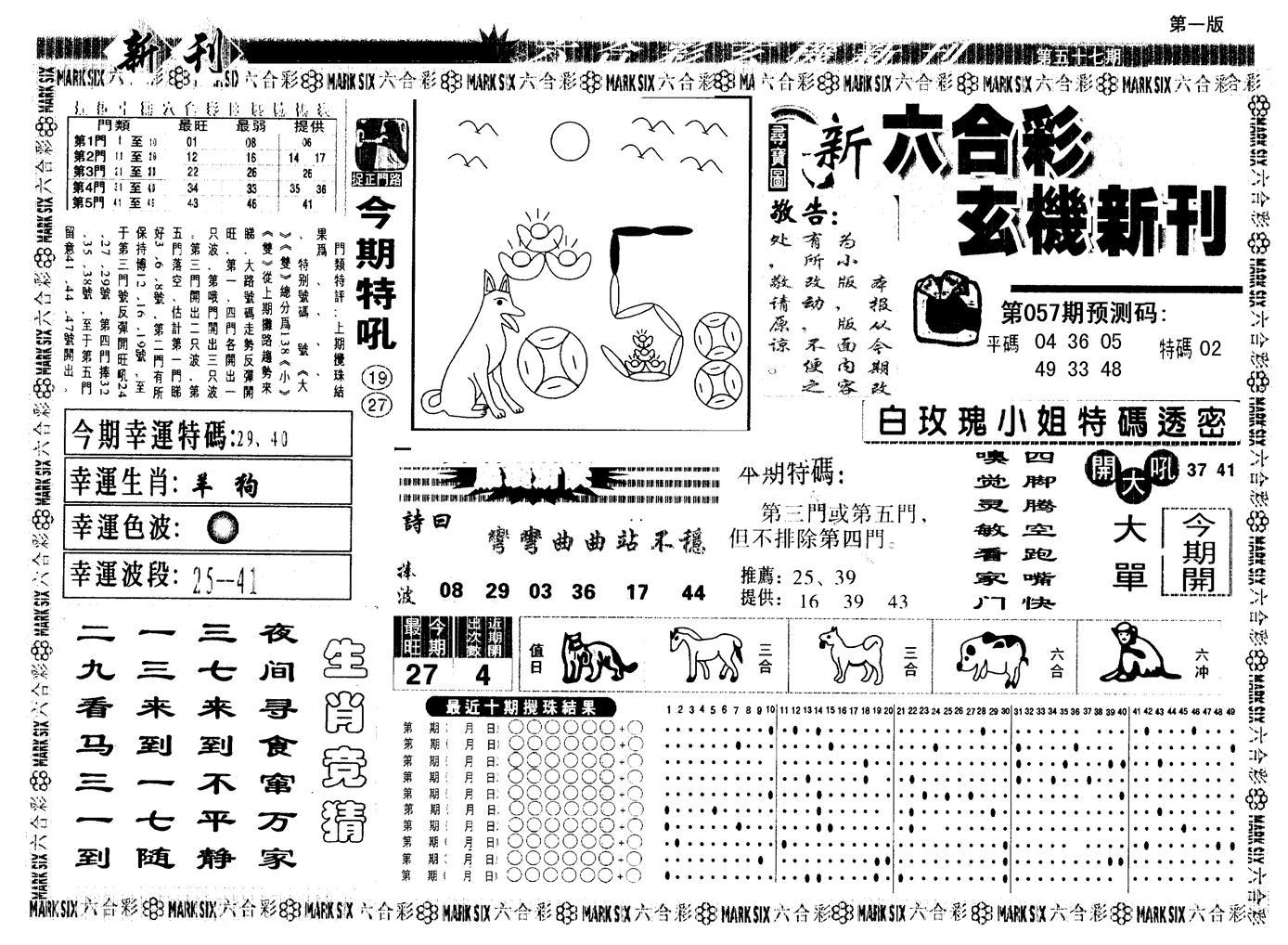 057期另版玄机新刊A(黑白)