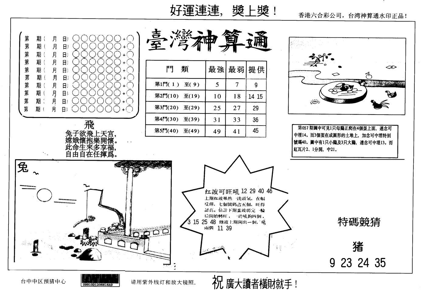 057期另版台湾神算