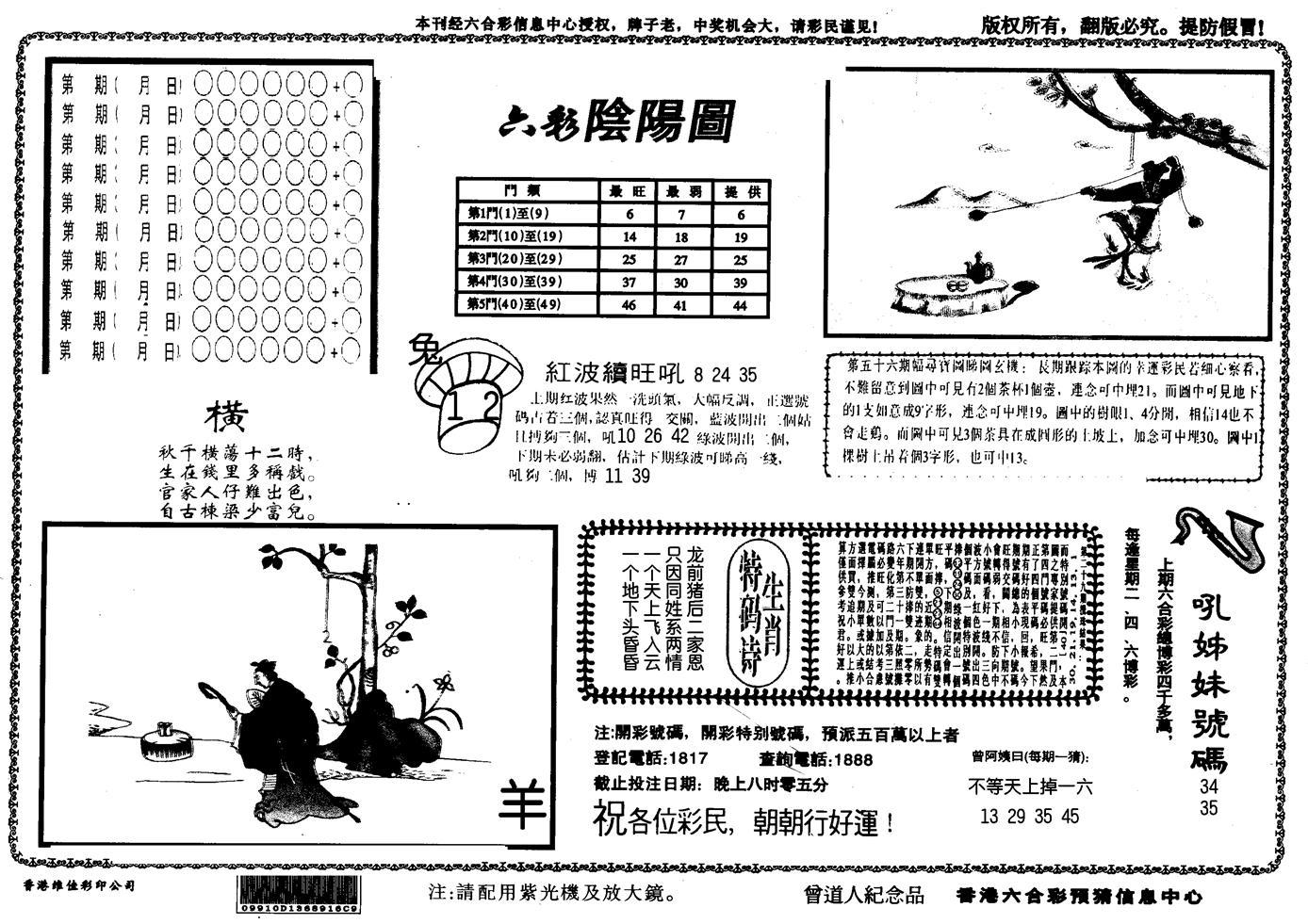 057期另版六彩阴阳(黑白)
