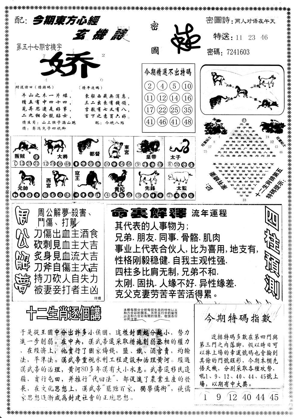 057期另版东方心经B(黑白)
