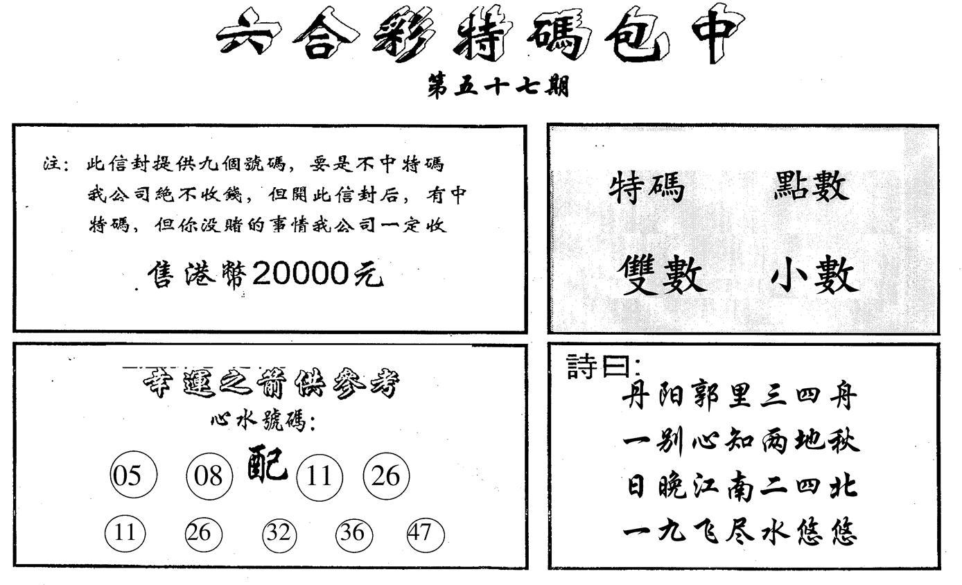 057期特码包中(黑白)
