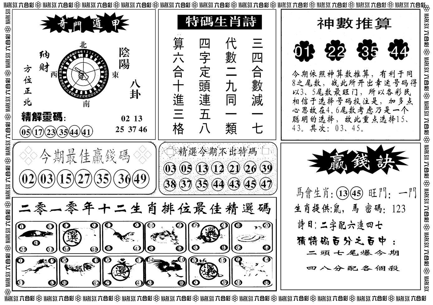 057期另版黄大仙灵码B