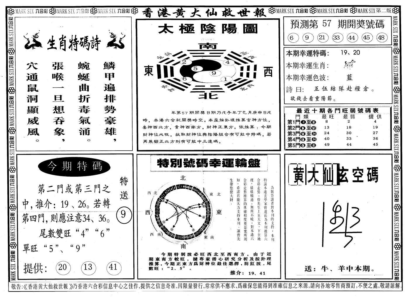 057期另版香港黄大仙B(黑白)