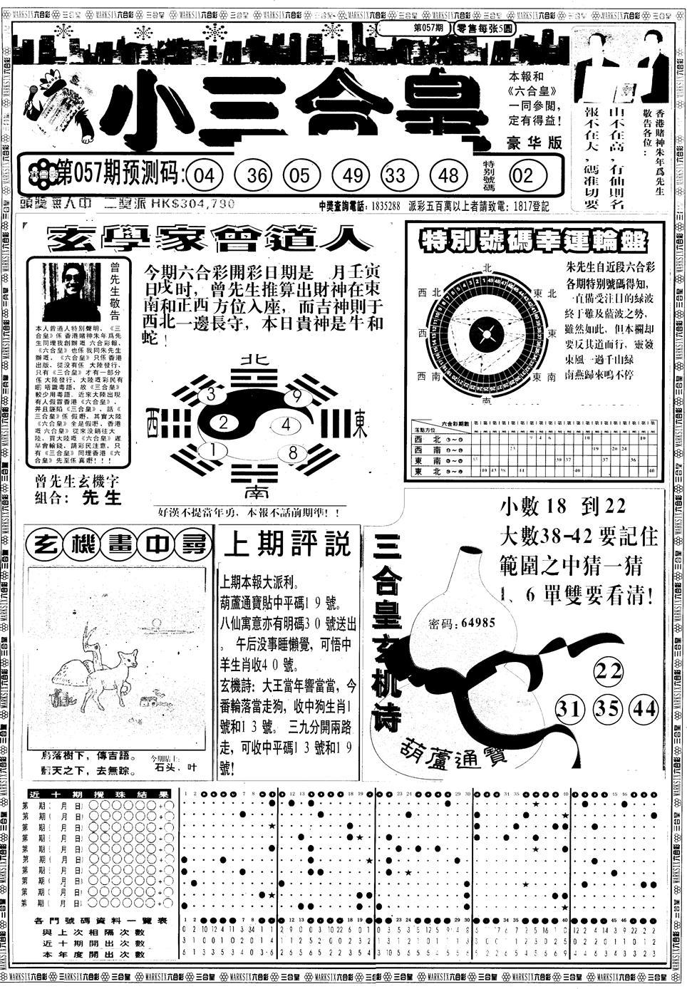 057期另版中版三合皇A(黑白)