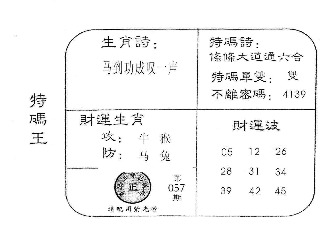 057期老版特码王(黑白)