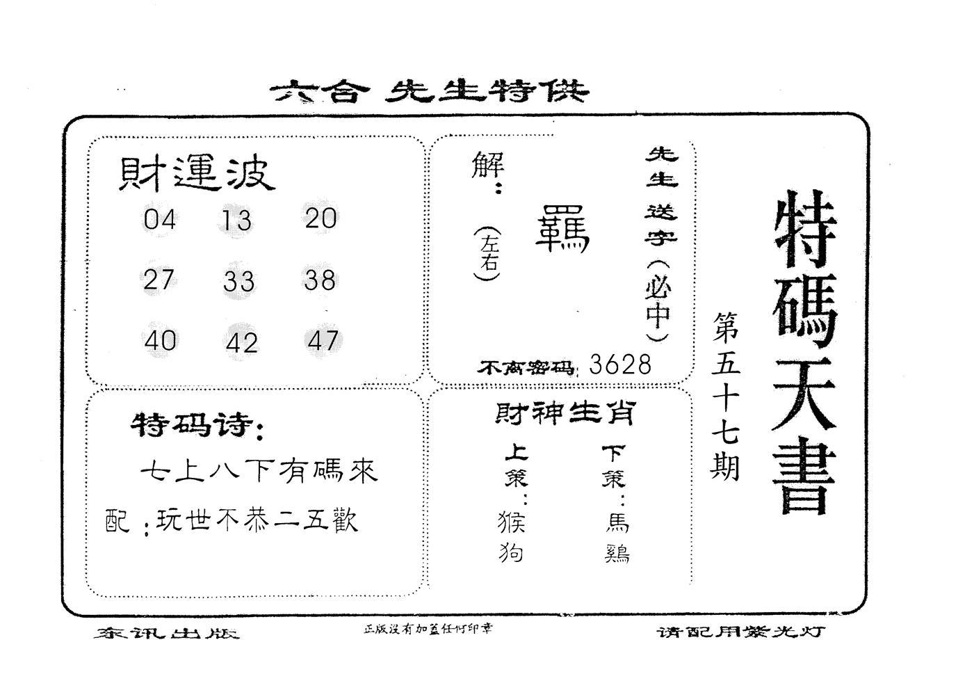 057期老版特码天书(黑白)