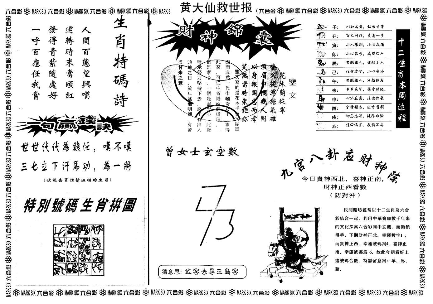 057期另版黄大仙救世B(黑白)