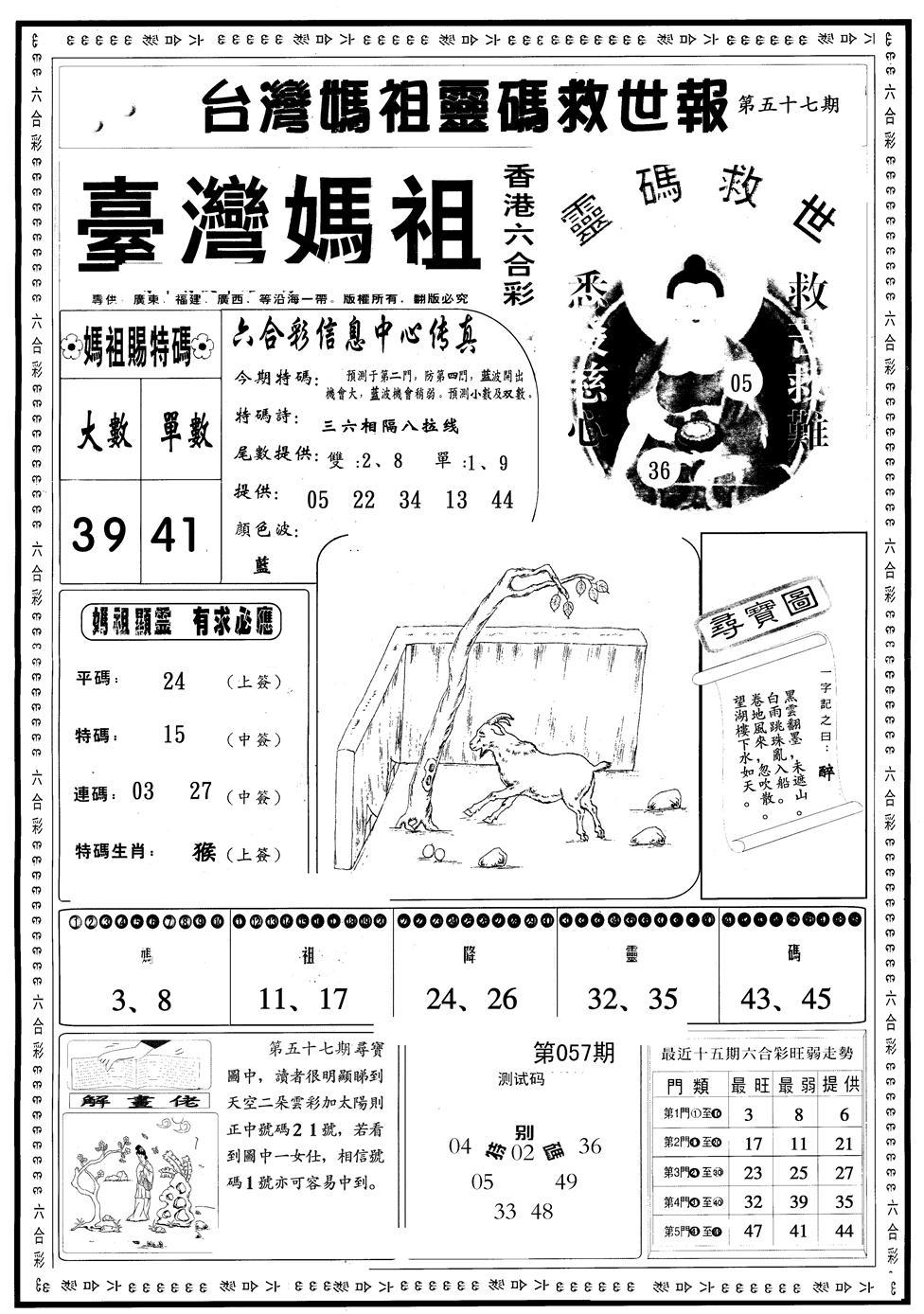 057期另版台湾妈祖灵码A(黑白)