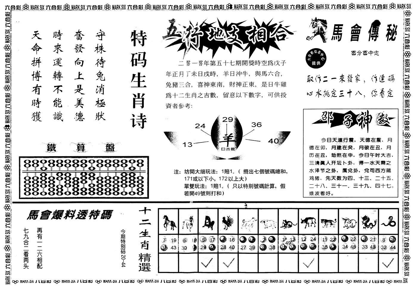 057期另版马会财经B(黑白)