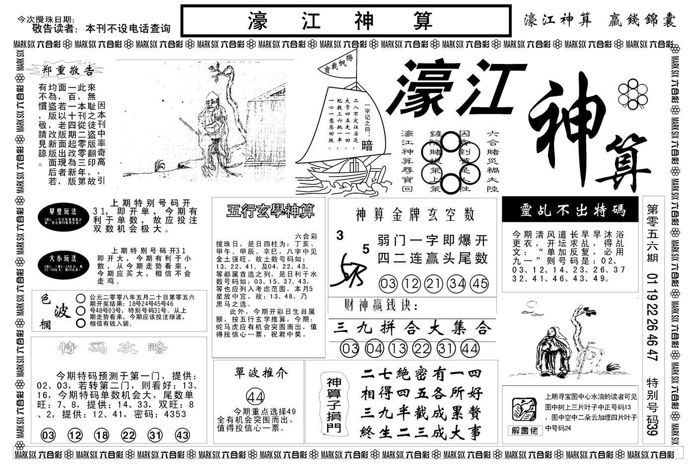 057期另版濠江神算A