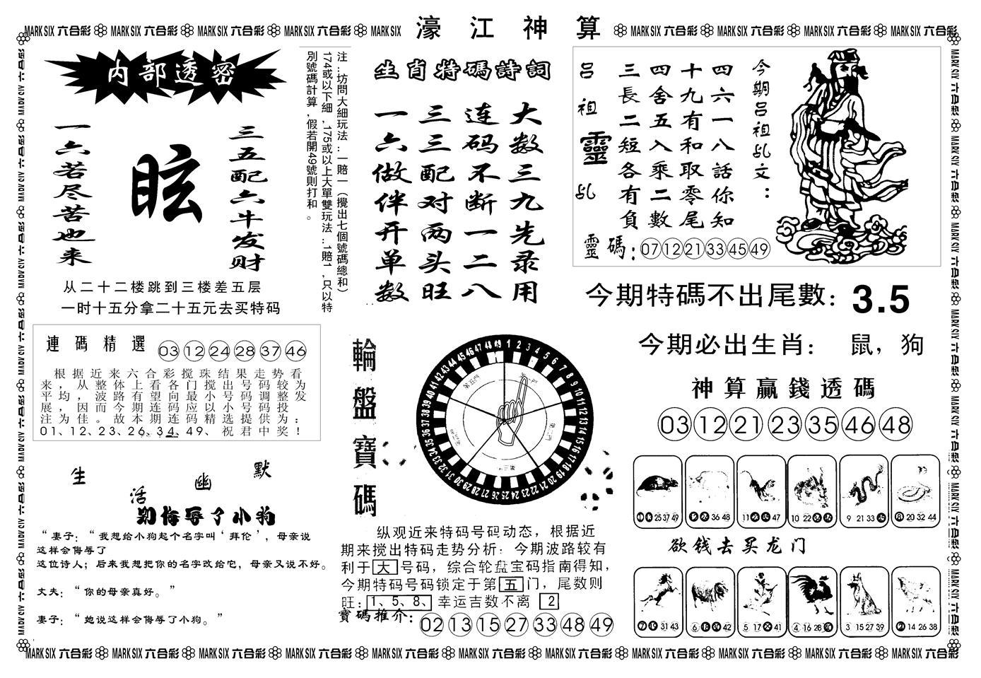 057期另版濠江神算B(黑白)