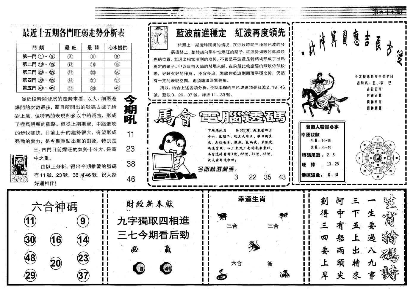 057期另版中财经B(黑白)