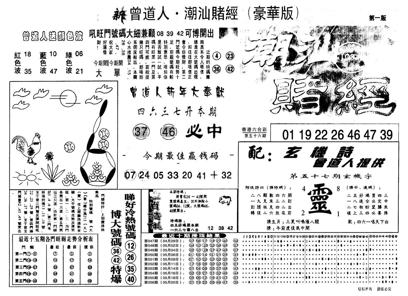 057期另潮汕赌经濠华版A(黑白)