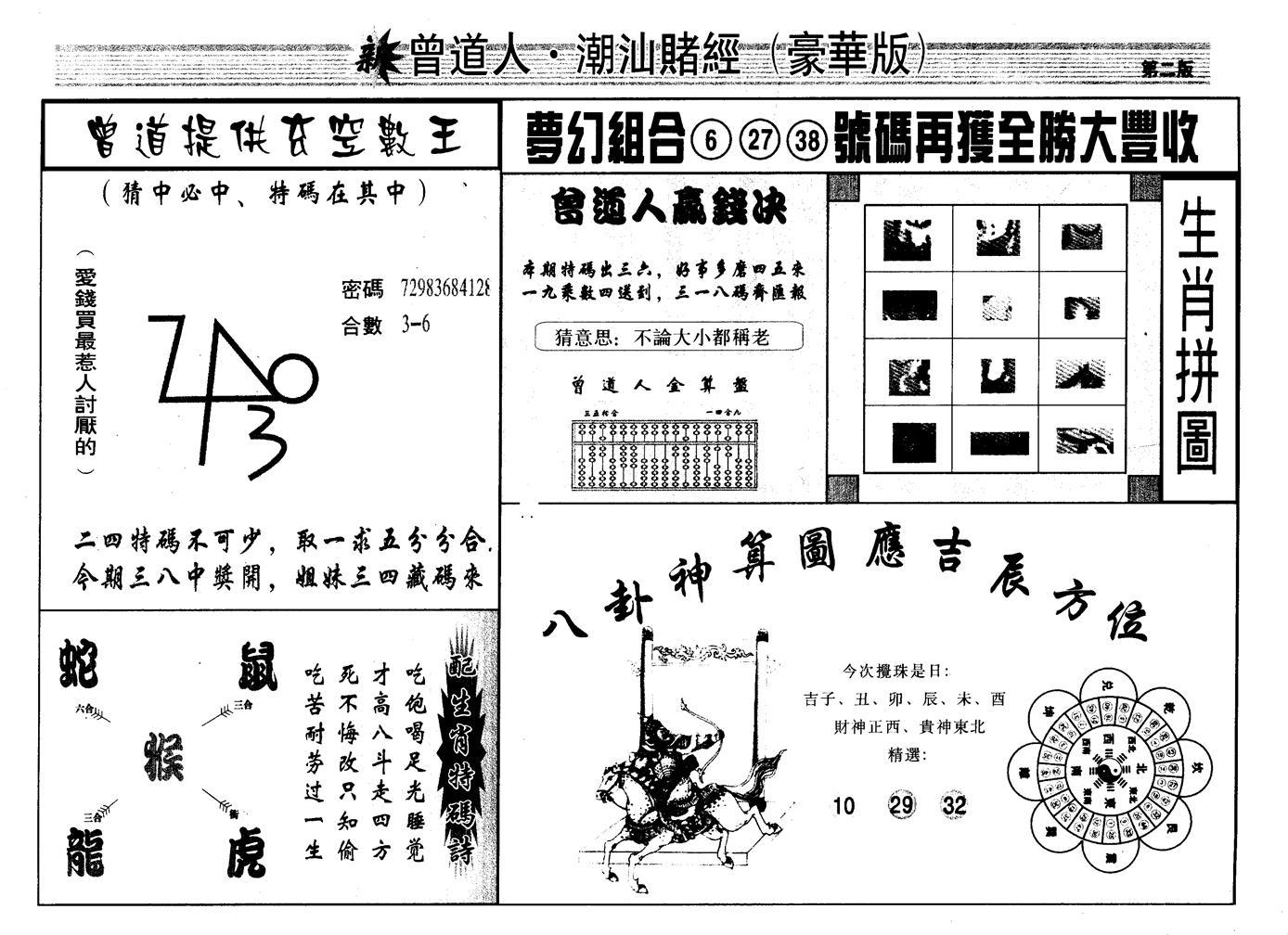 057期另潮汕赌经濠华版B(黑白)