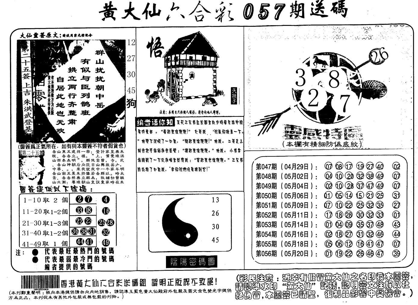 057期另版射箭图(黑白)