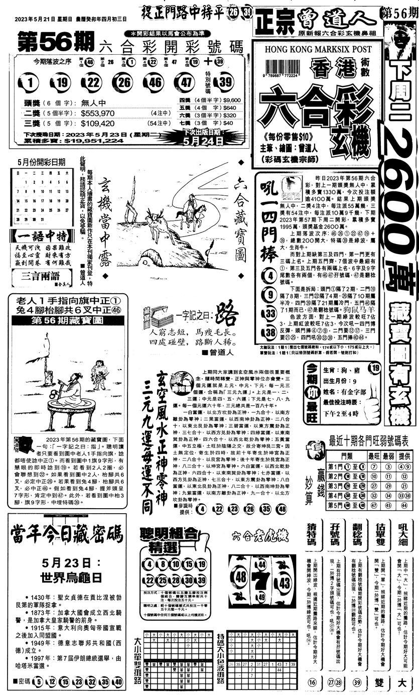 057期新报跑狗1(黑白)
