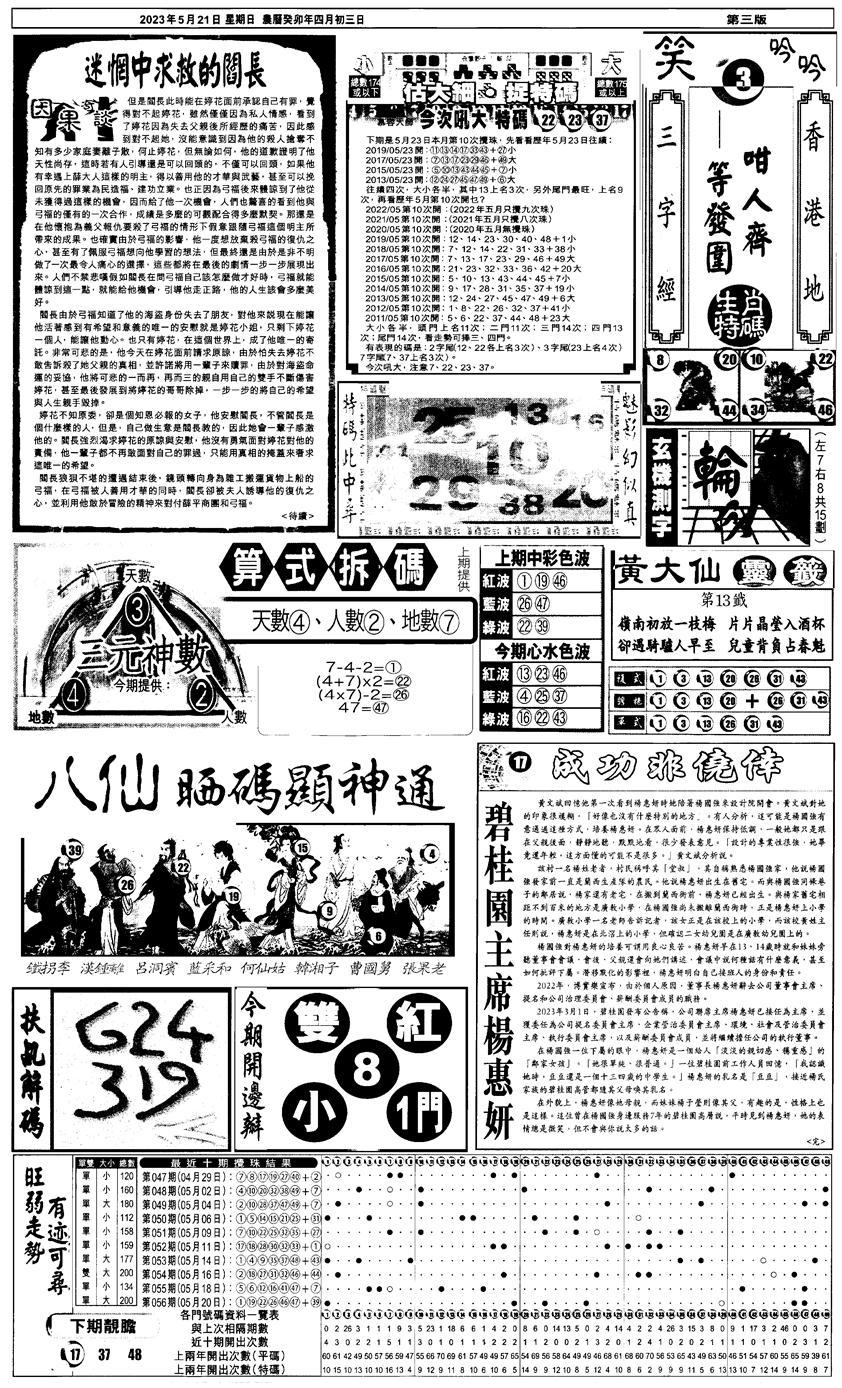 057期新报跑狗3(黑白)