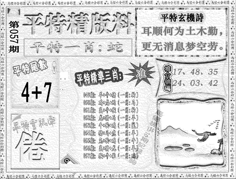 057期平特精版料(黑白)