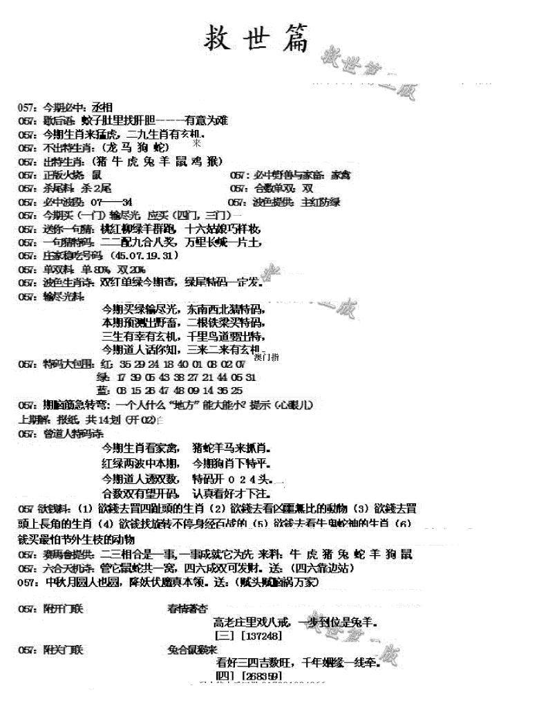 057期九龙救世篇(黑白)