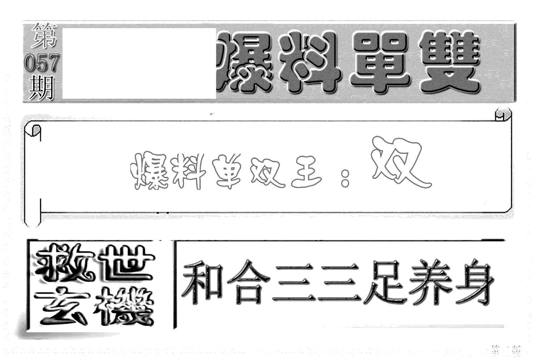 057期内幕特平王(黑白)