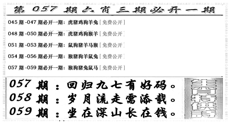 057期六合兴奋剂(黑白)