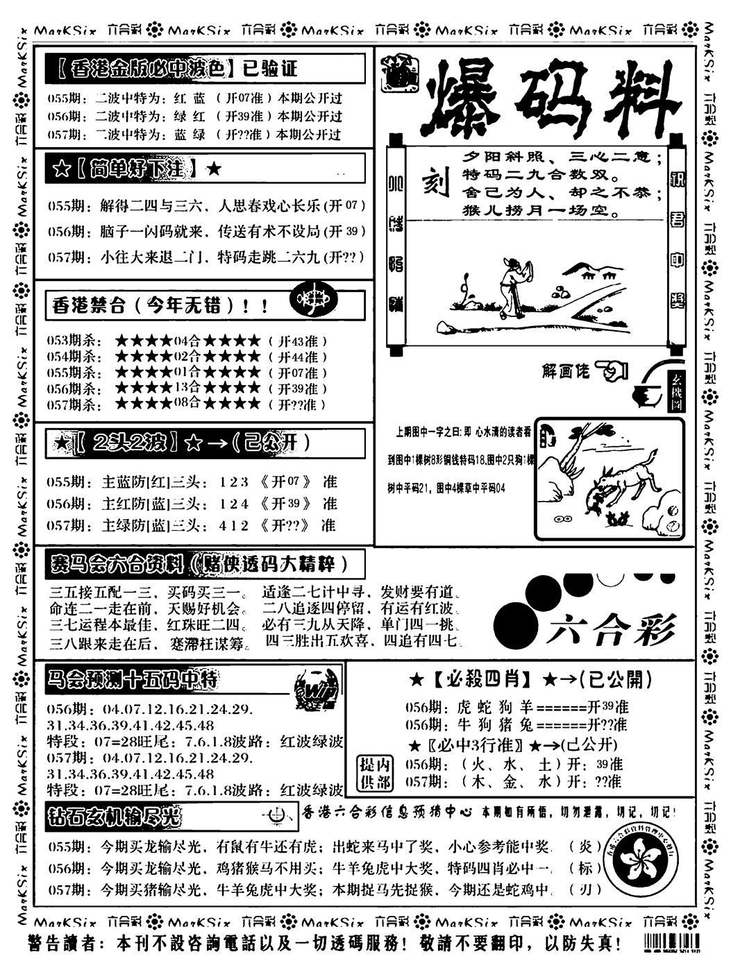 057期爆码料B(黑白)