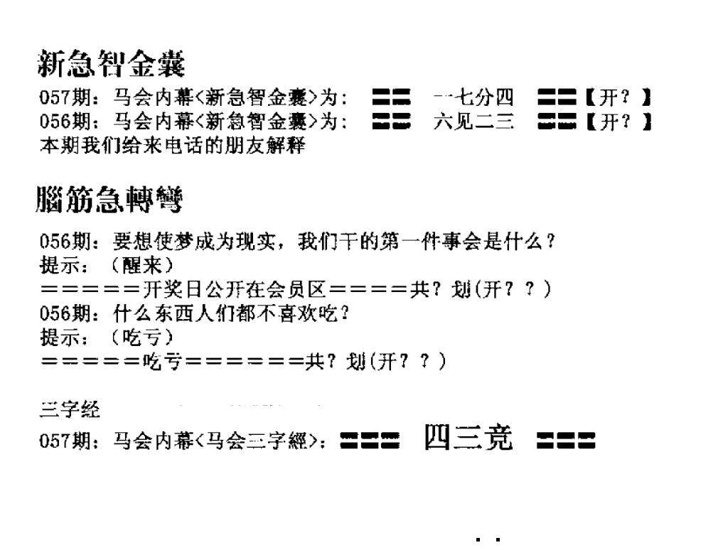 057期新急智金囊(黑白)
