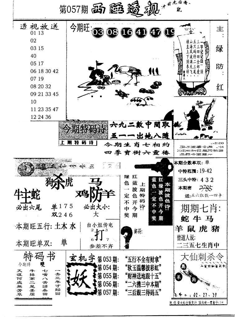 057期广东西陲透视(新报)(黑白)
