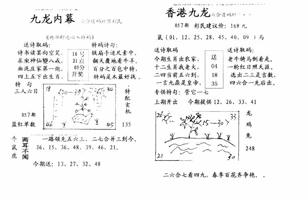 057期九龙内幕-开奖报(早图)(黑白)