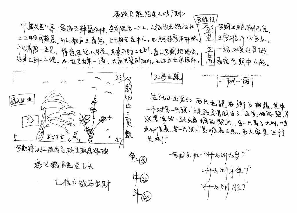 057期手写九龙内幕(早图)(黑白)