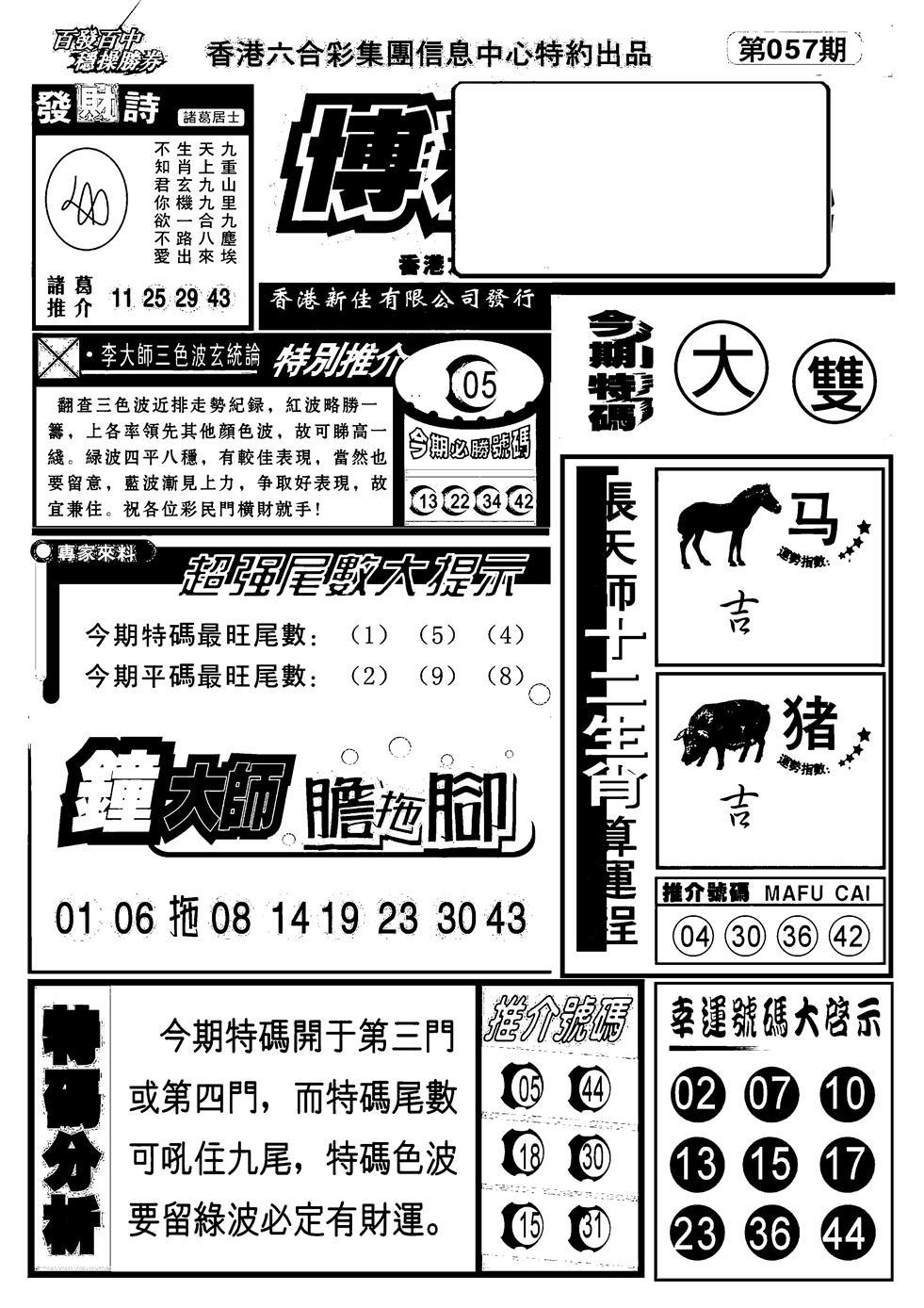 057期博彩快报(黑白)