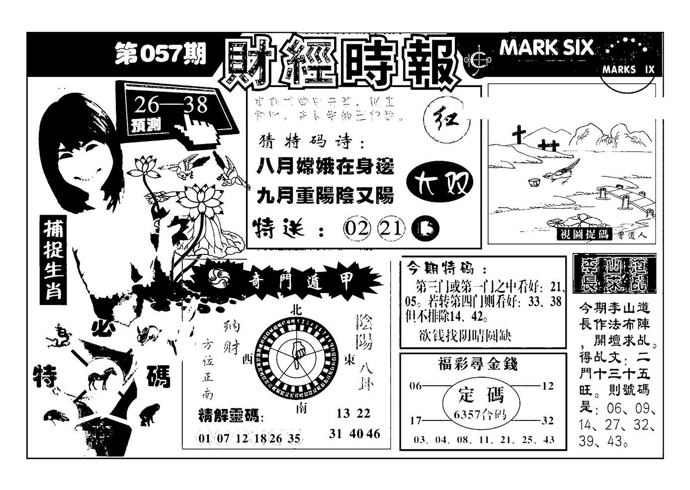 057期南方心经(黑白)