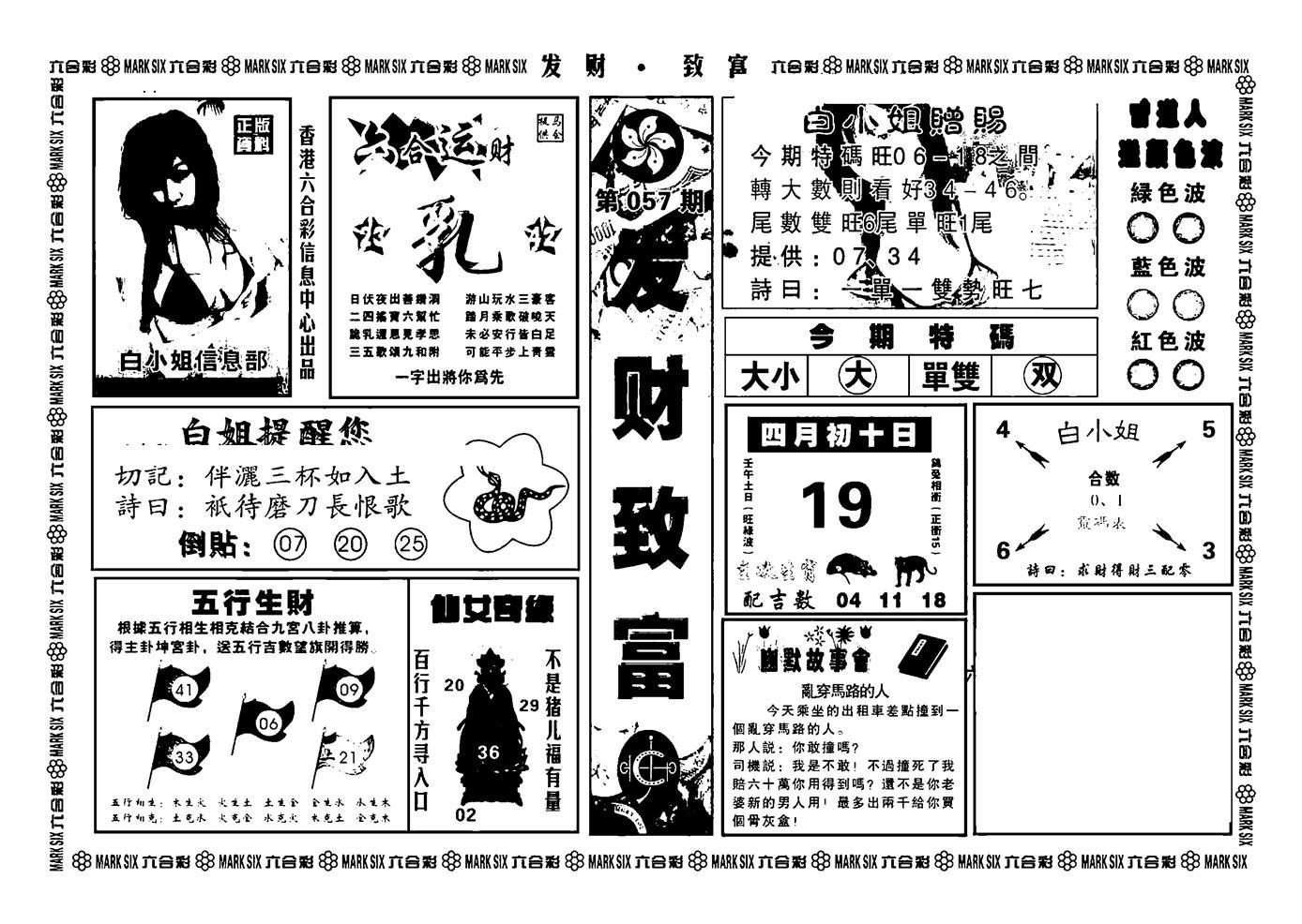 057期神招奇码(黑白)