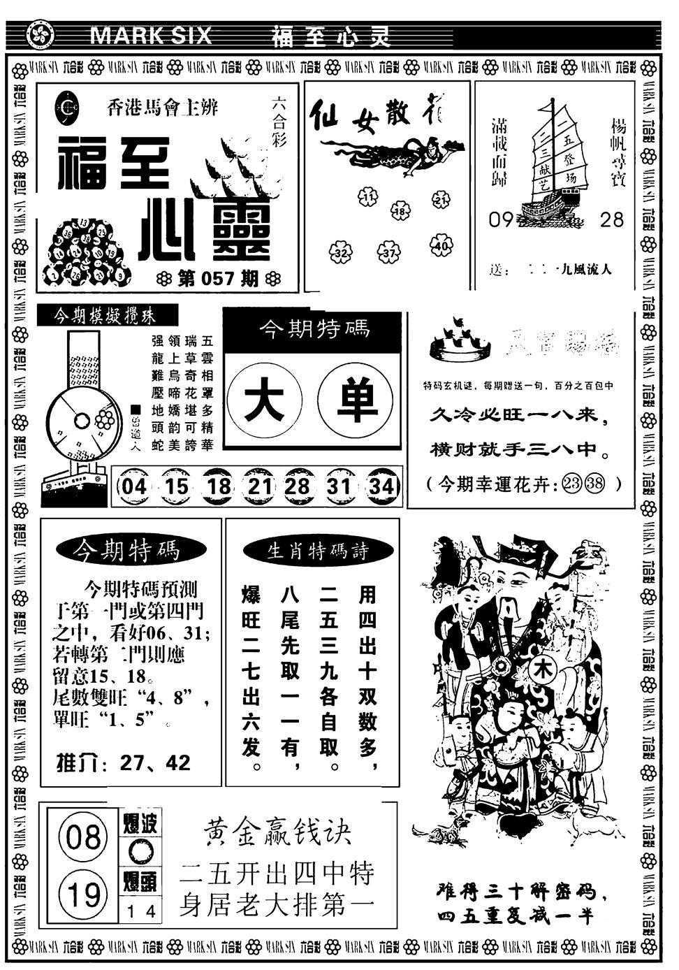 057期天津报(黑白)